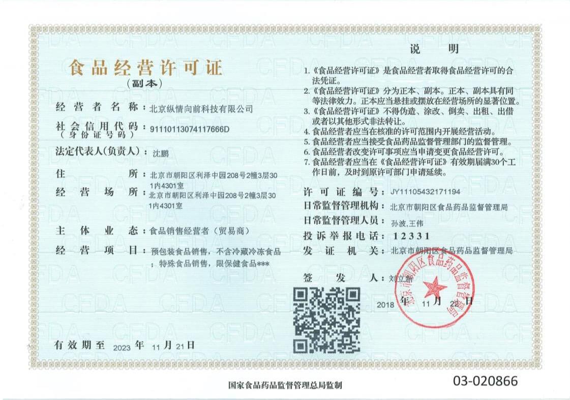 食品经营许可证 JY11105432171194