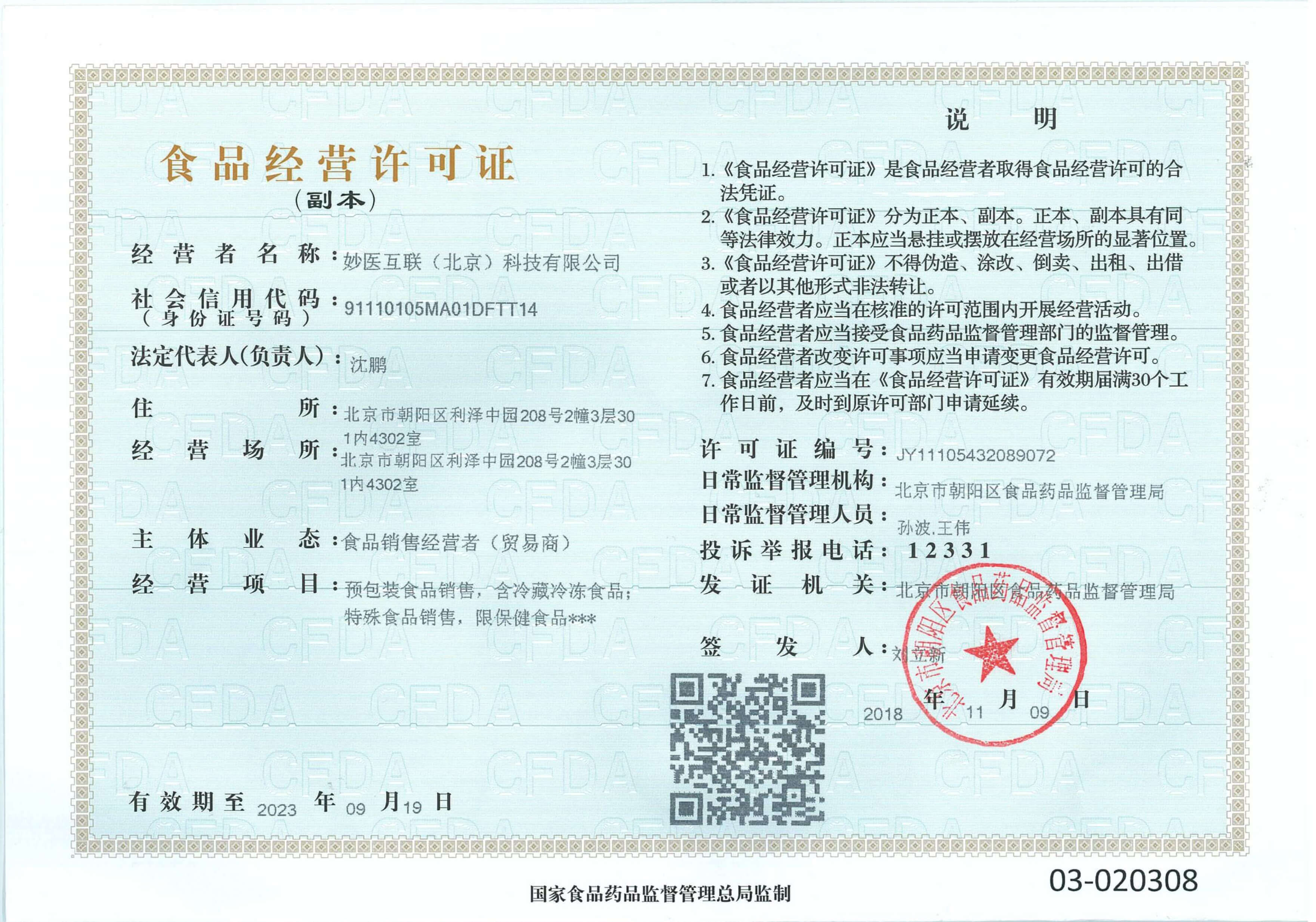 食品经营许可证JY11105432089072