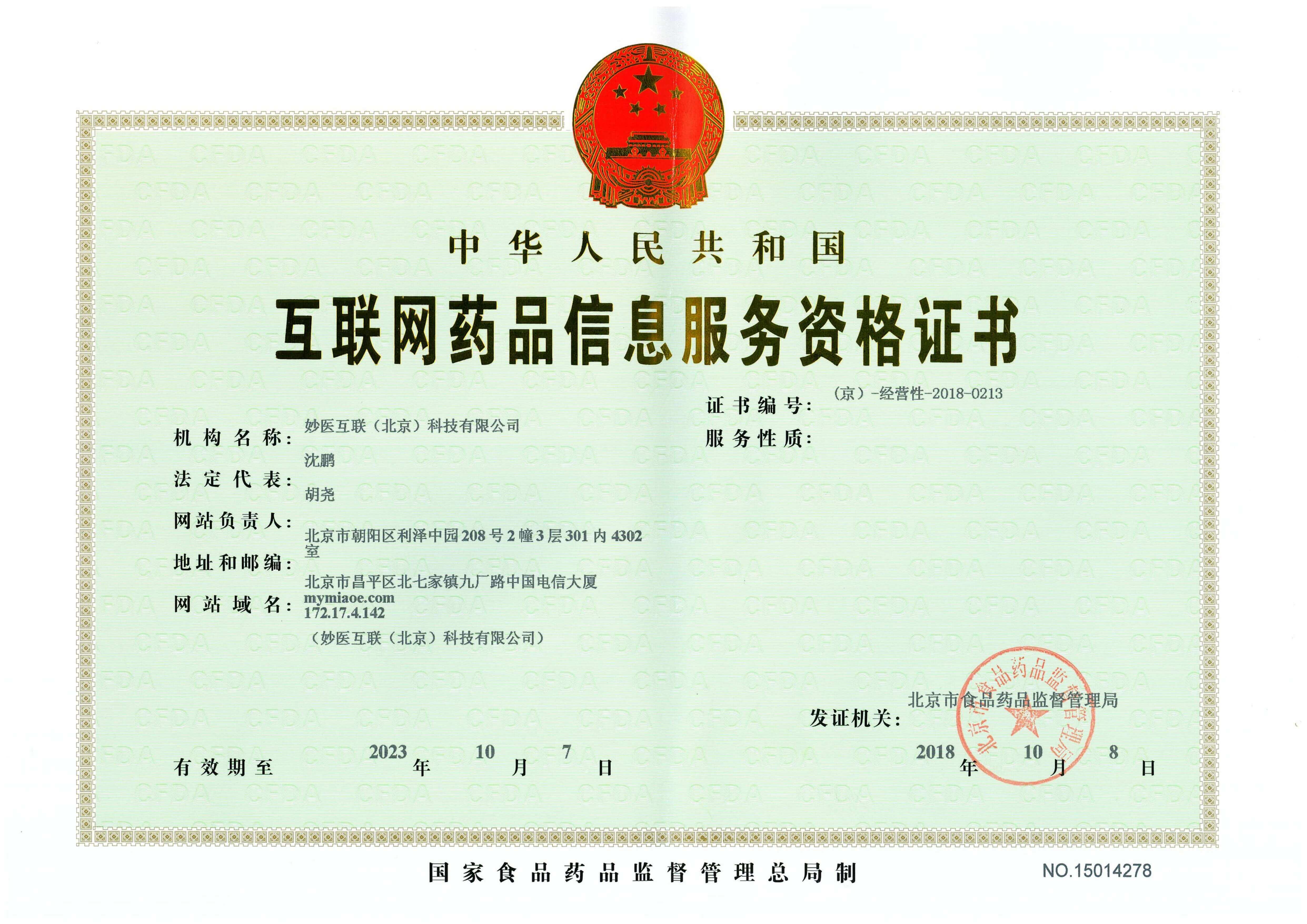 国家药监局(京)-经营性-2018-0213