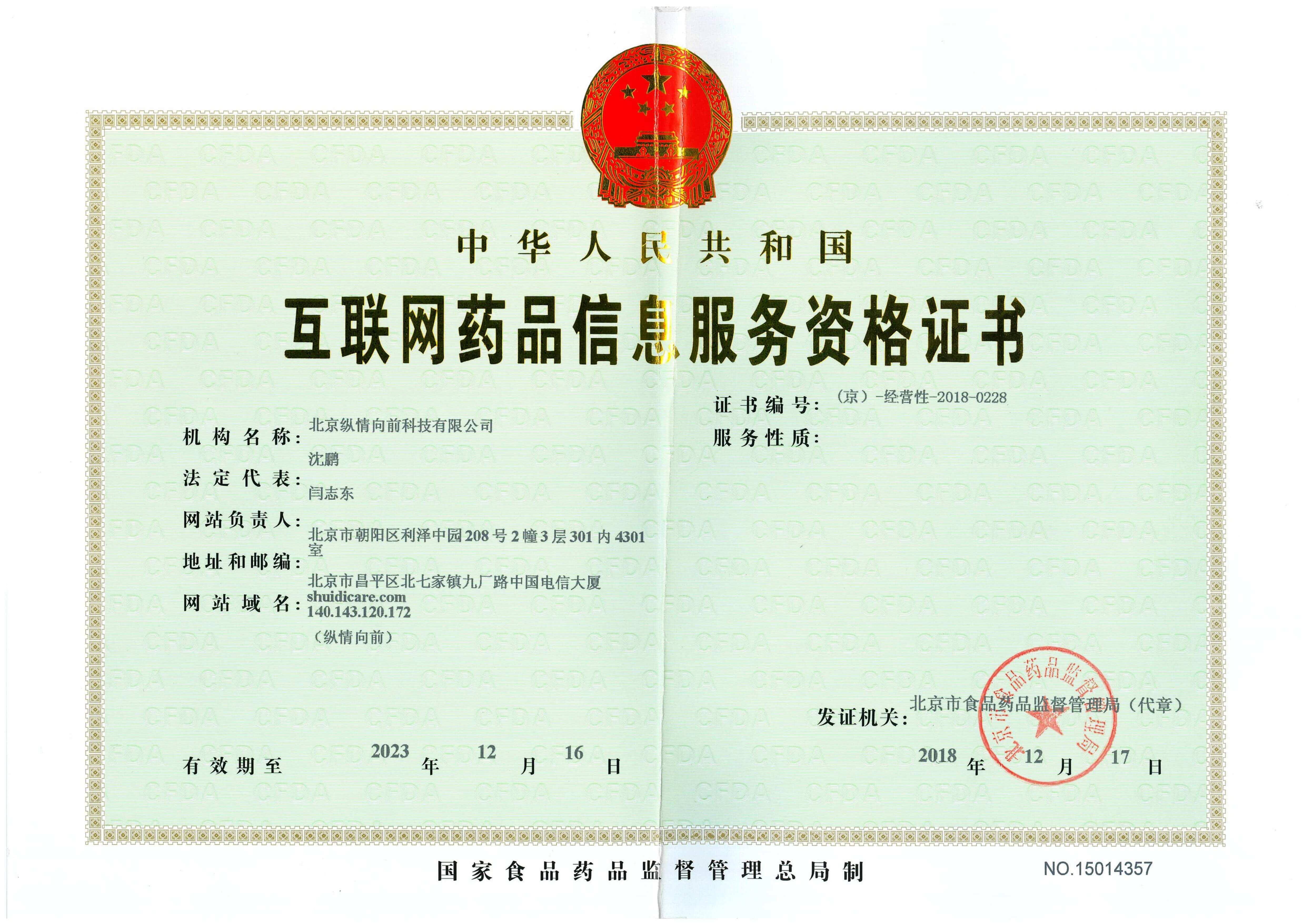 国家药监局(京)-经营性-2018-0228