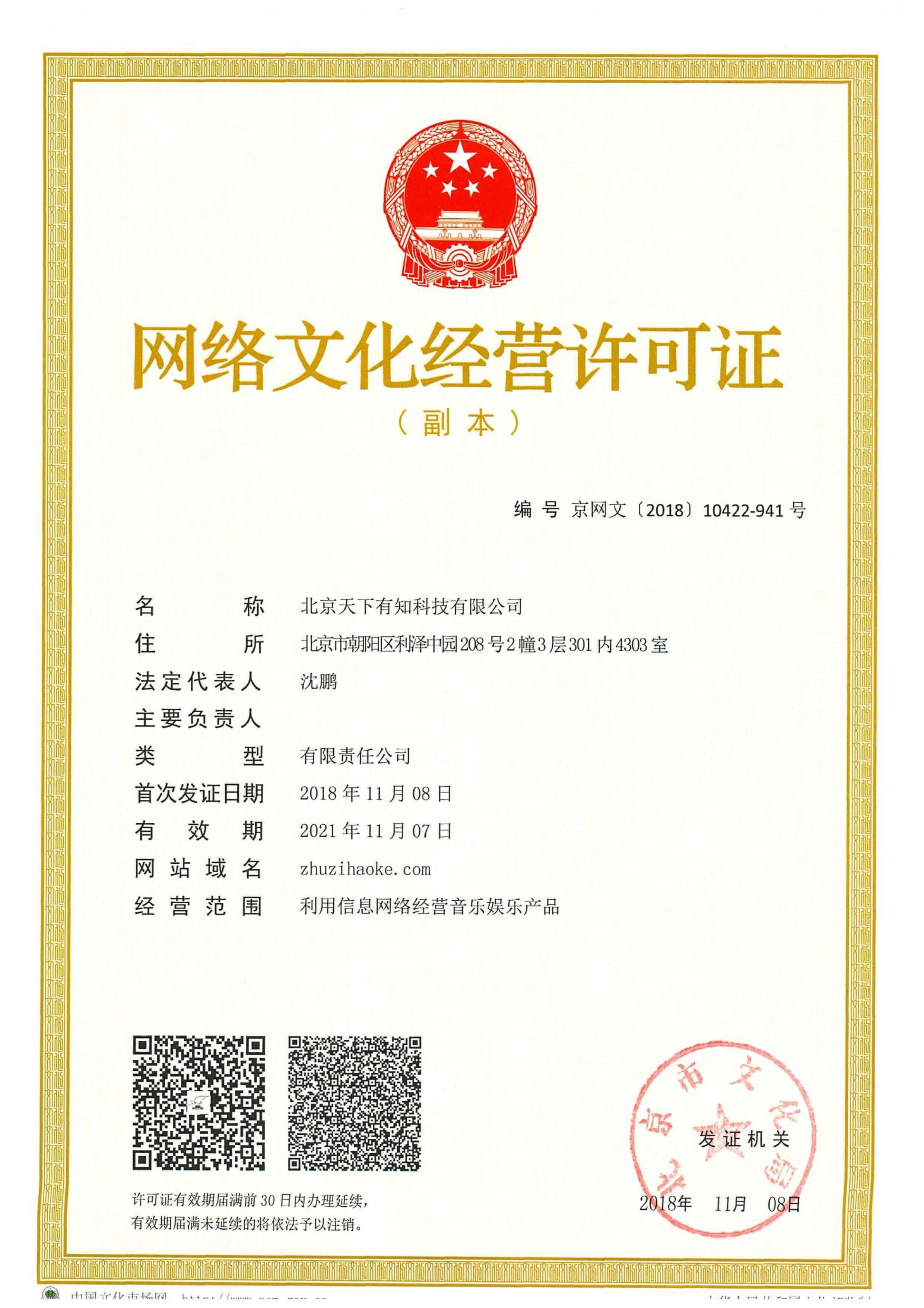 京网文(2018)10422-941号